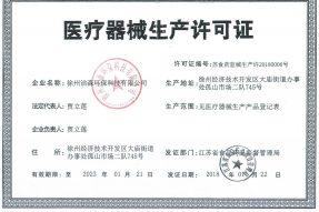 单人无菌室_层流床医疗器械生产许可证徐州洁森环保科技有限公司