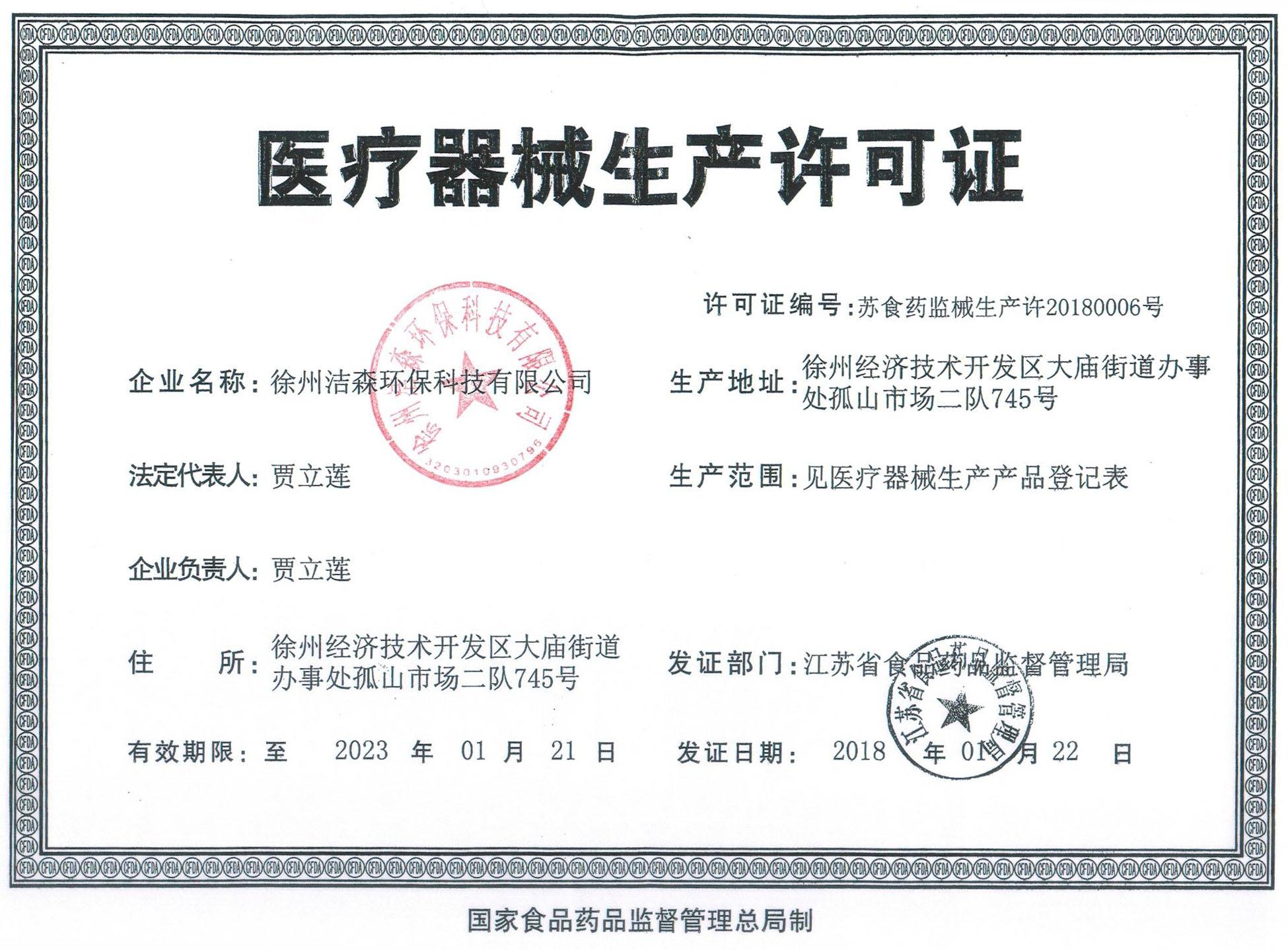 徐州洁森层流床单人无菌室医疗器械生产许可证
