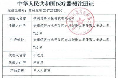 单人无菌室_层流床医疗器械注册证_徐州洁森环保科技有限公司