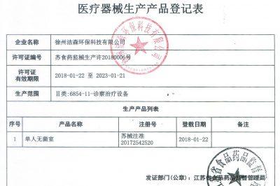 单人无菌室_层流床医疗器械生产登记证_徐州洁森环保科技有限公司