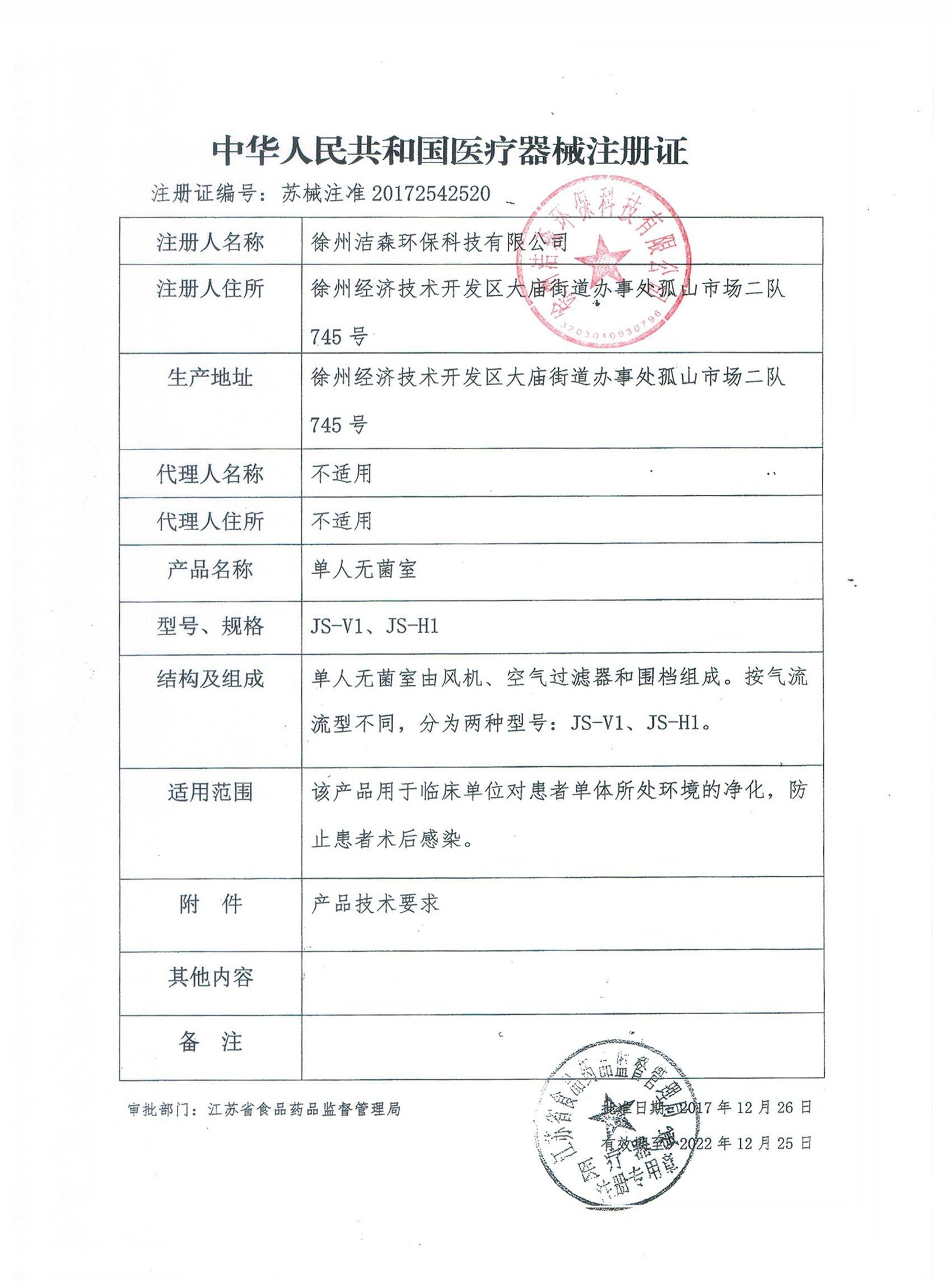 徐州洁森环保科技有限公司层流床医疗器械注册证