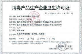 单人无菌室_层流床消毒产品生产企业卫生许可证_徐州洁森环保科技有限公司