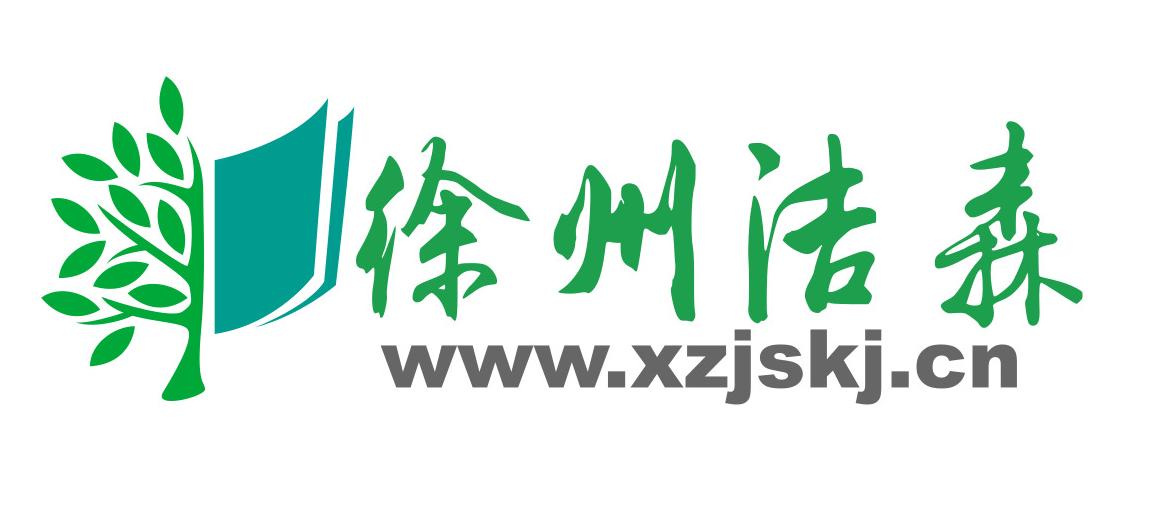 徐州洁森环保科技有限公司