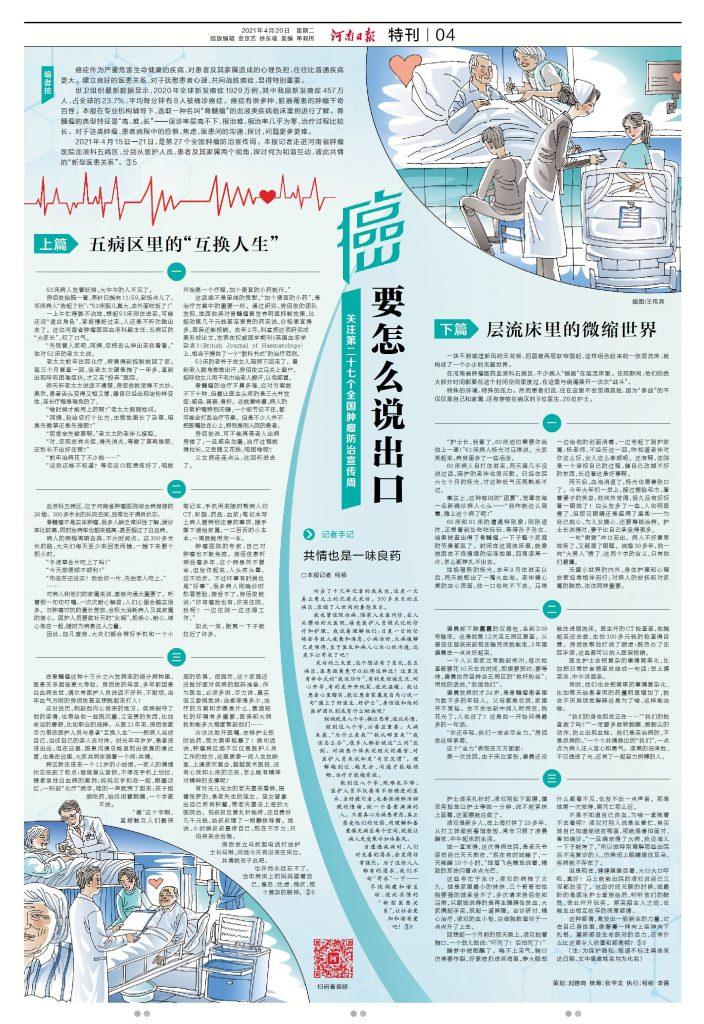 河南日报:层流床里的微缩世界